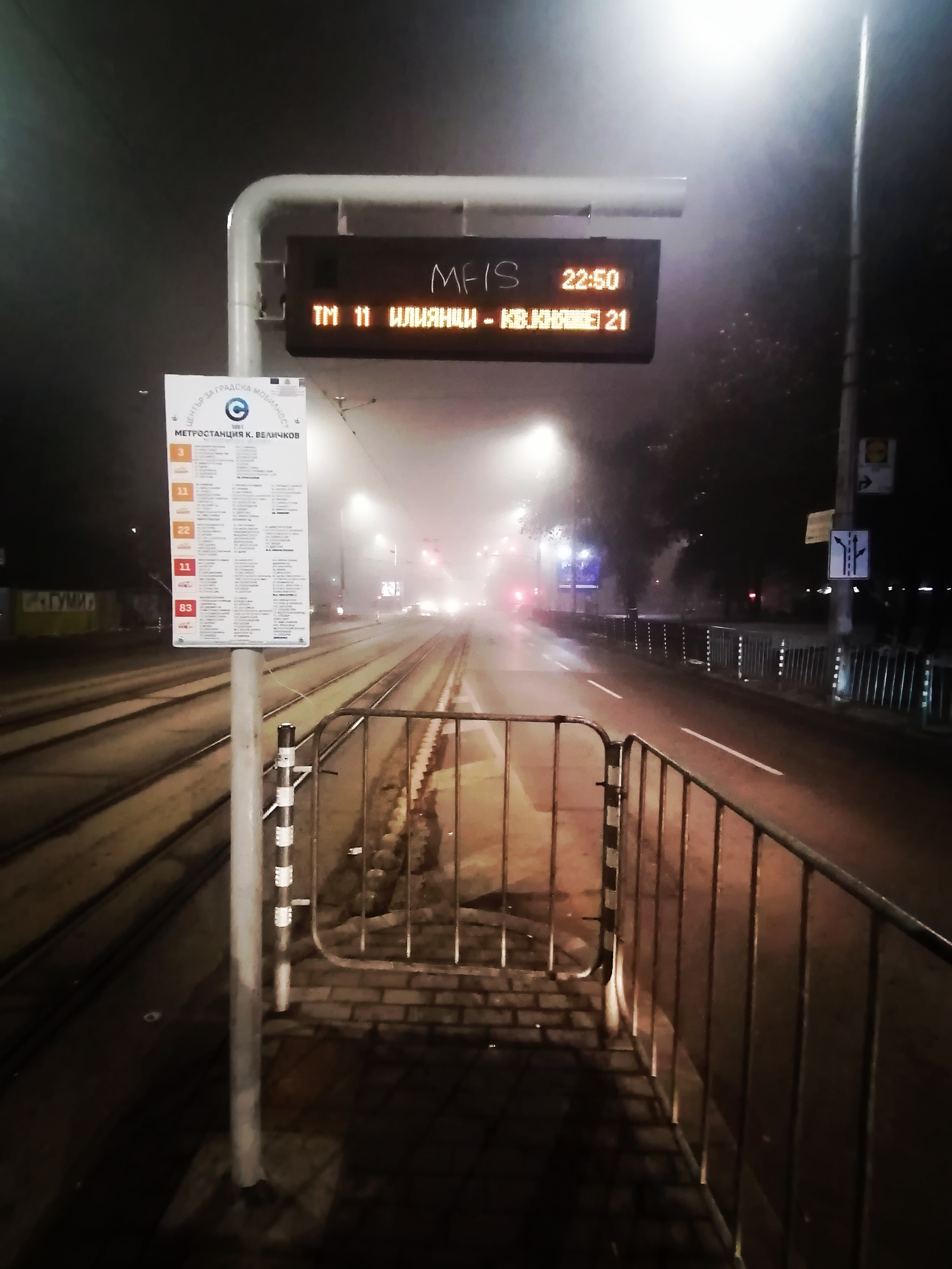 София: Автобусни линии 29 и 30 с нова спирка