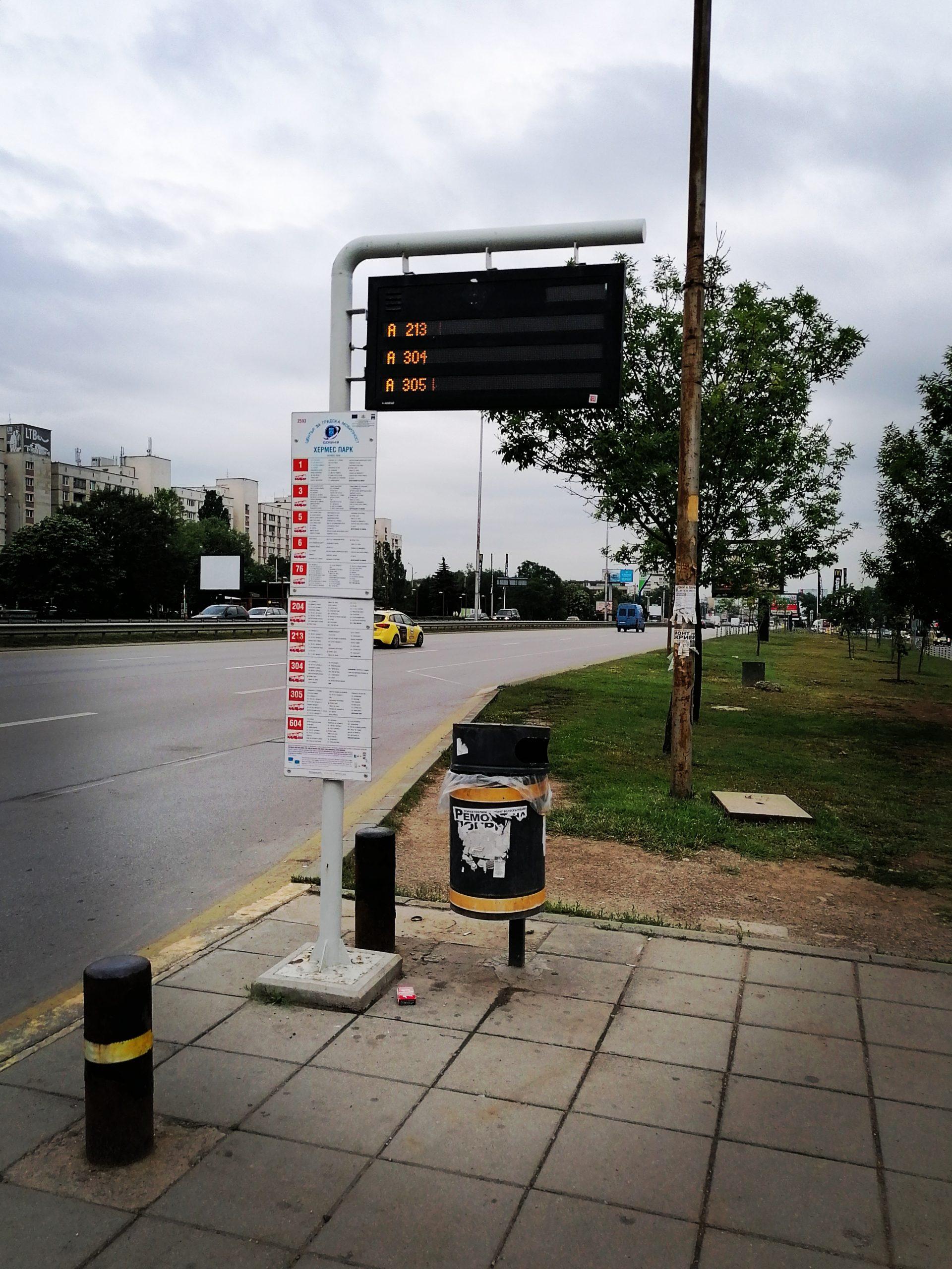 "София: Изместване на автобусна спирка с код 1015 ""ж.к. Дървеница"""