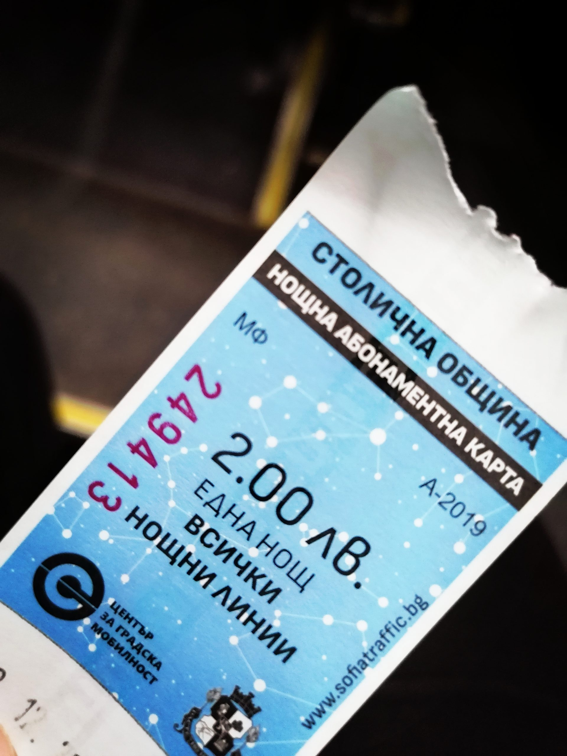 София: Купуваме билетчета, карти и талони от Тотото и Български пощи