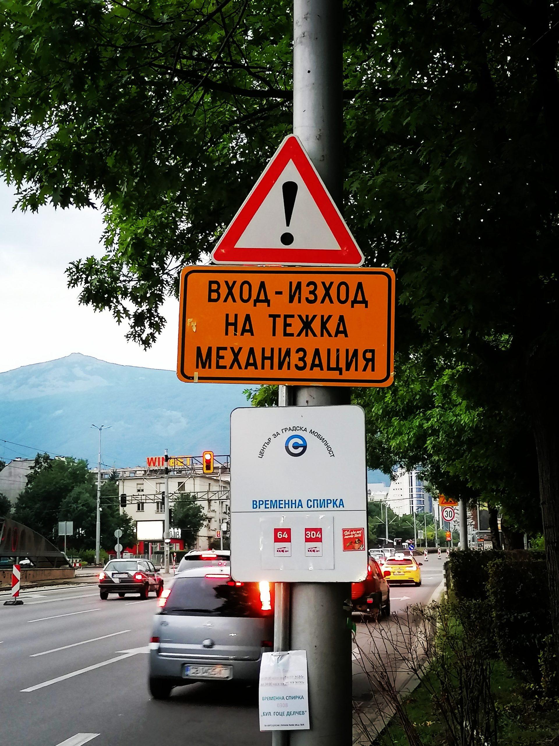 """София: Удължават срока на изместване на спирка """"Ж.к. Овча купел-2"""""""